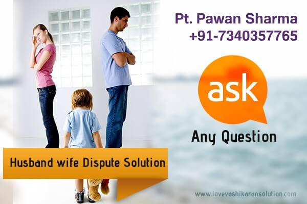 husband wife dispute solution